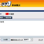 中国語サイトを閲覧するときに役立つツール