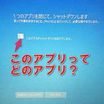 Windows10:「このアプリがシャットダウンを妨げています」の対処法とは
