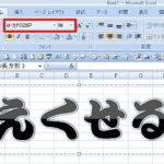 Excelで文字のGIFアニメをつくる(その2)