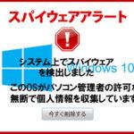 Windows10『Disk使用率が100%になる』不具合解消