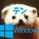 Windows 10 Home でWindows updateを停止する方法