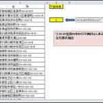 EXCEL 特定の文字列から文字を抽出し、さらに別の条件で抽出する方法