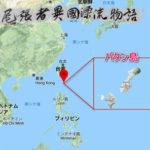 江戸時代の漂流記「尾張者異國漂流物語」の「宝登山島」の謎に迫る