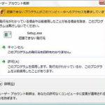 特定ソフトの起動でユーザーアカウント制御表示を回避する方法