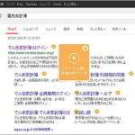 東電の「でんき家計簿」がGoogle検索で悪い評価を受けているため、怖くてアクセスできない!