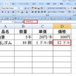 Excel:一つのセルの中に数字と単位を表示する