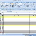 Excelで日程表を作る