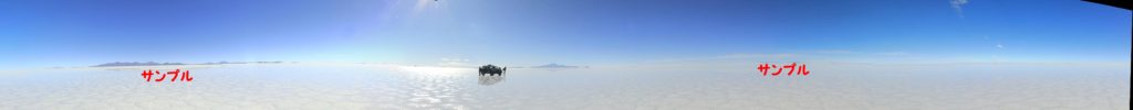 ウユニ塩湖パノラマのサンプル