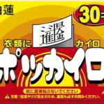 世界的に知られていない日本の発明:ホッカイロ