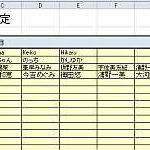 Excel:二つのドロップダウンリストを連携する方法