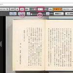 「静寛院宮御日記」のダウンロードと幻の『和宮フォント』
